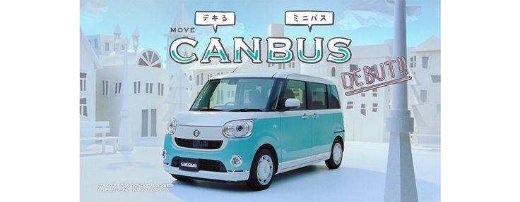 デキるミニバス CANBUS。CANBUSの「デキる」機能やCMをご紹介します。CANBUSで「デキる」素敵な毎日を覗いてみよう!