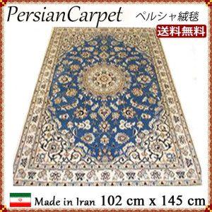 ペルシャ絨毯ウール - 絨毯・ギャッベ・ペルシャンハウス - Yahoo!ショッピング - Tポイントが貯まる!使える!ネット通販