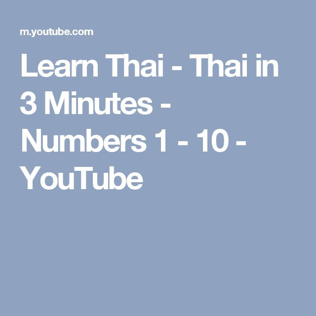 Learn Thai - Thai in 3 Minutes - Numbers 1 - 10 - YouTube