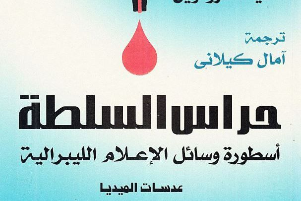 دايفيد إدواردز و دايفيد كرومويل حراس السلطة Pdf الكتاب للجميع Arabic Books Books Free Download Pdf Books
