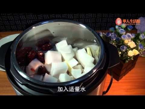 美国Instant Pot电压力锅IP-LUX60 制作萝卜牛腩 - 华人生活馆 - YouTube