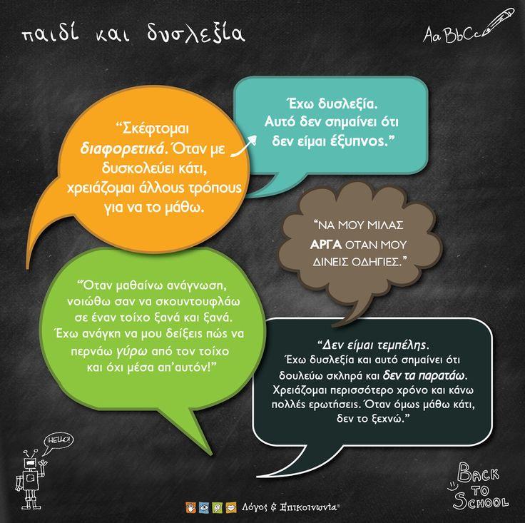 5-pragmata-poy-prepei-na-thymaste-gia-to-paidi-me-dysleksia