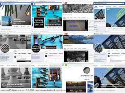 ΑΣΠΡΟ~ΜΑΥΡΟ: Μέσα Κοινωνικής Δικτύωσης ~ Social Media