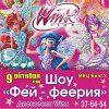Winx: Шоу «Фей-феерия» http://www.afishka31.ru/actions/tour/num23314/    интерактивный спектакль Возрастной ценз 0+ Феи Викс устраивают в Белгороде шоу «Фей-феерия» — 9 октября 2016 года в 11:00 на сцене МКЦ БелГУ пройдёт вечеринка в гостях у знаменитых феечек Winx! Каждая девчонка мечтает на нее попасть, и мы готовы вам в этом помочь!Интерактивный спектакль с участием любимых фей Винкс перенесет ребенка в атмосферу волшебства, дружбы, веселья и увлекательных приключений, ведь феи Винкс…