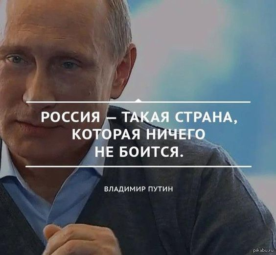 Russia, a country that is not afraid of anything. Russian President Vladimir Putin.