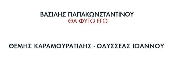 Βασίλης Παπακωνσταντίνου - Θα φύγω εγώ