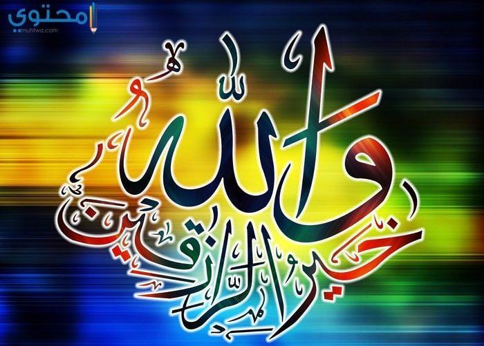 أجمل الصور الإسلامية المعبرة Islamic Wallpaper Islamic Wallpaper Hd Islamic Calligraphy