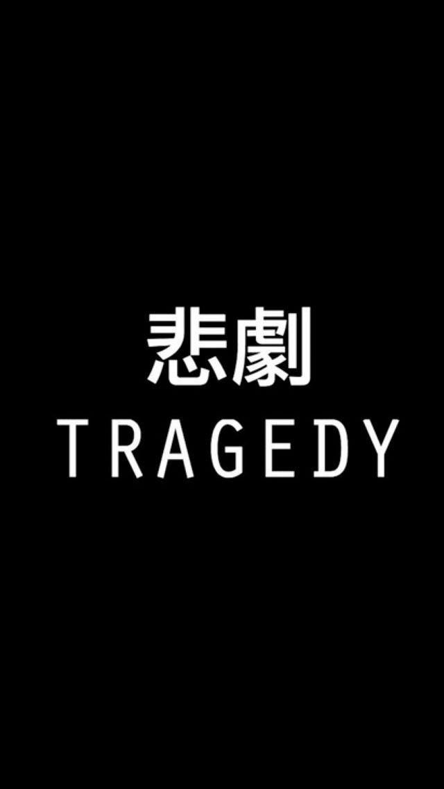 #tragedy #wallpaper