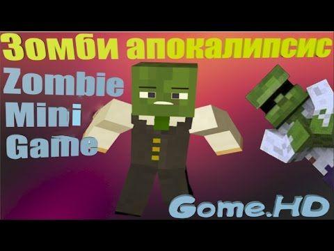 Зомби апокалипсис - мы стали зомби! Zombie mini game Gome.HD Minecraft/М...