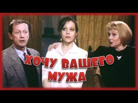 """Фильм """"Хочу вашего мужа""""_1992 (комедия). - YouTube"""