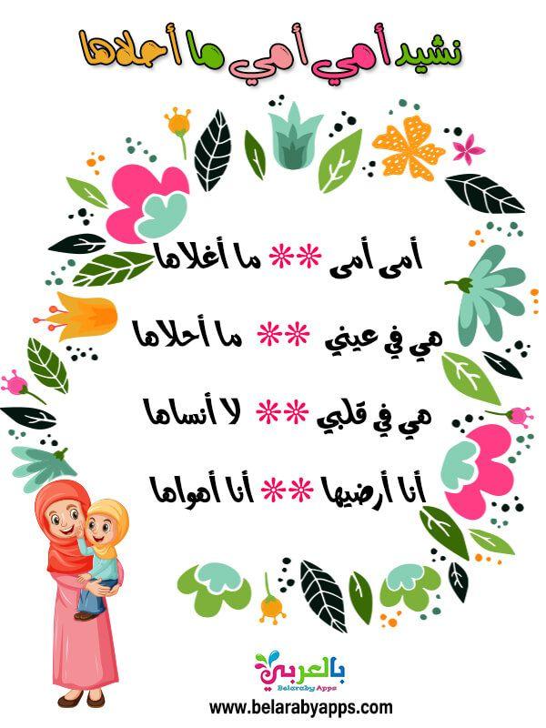 انشطة يوم الام للاطفال أوراق عمل مميزة لتفعيل يوم الأم 2021 بالعربي نتعلم In 2021 Home Decor Decals Home Decor Decor