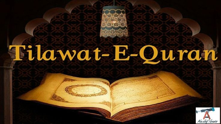 Tilawat e Quran  Pak so sweet child  very nice