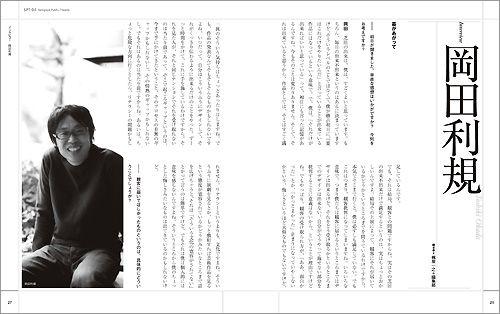 岡田利規インタビュー/レイアウト