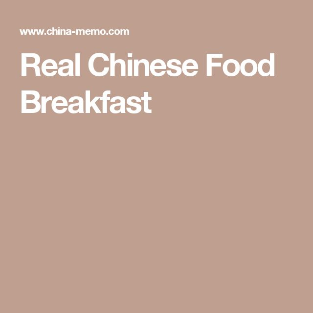 Real Chinese Food Breakfast