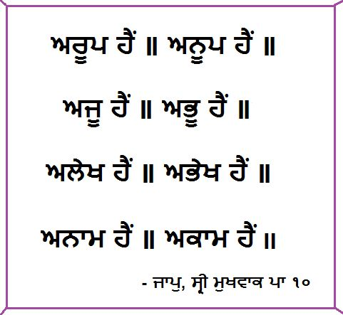 Dasam Granth Quotes, Jaap, Bachitar Natak, Guru Gobind Singh