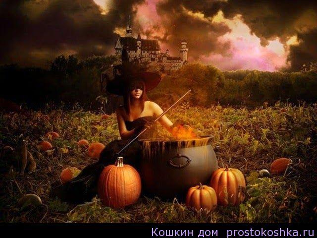 Обряды и заговоры на Хэллоуин Когда мы говорим, что последняя ночь октября - время контакта с иным миром, необходимо отметить, что потусторонний мир - это не всегда что-то совсем отдаленное от нас самих. Если вы готовы, можете выйти на контакт с царством духов путем проникновения к ним вашего сознания.