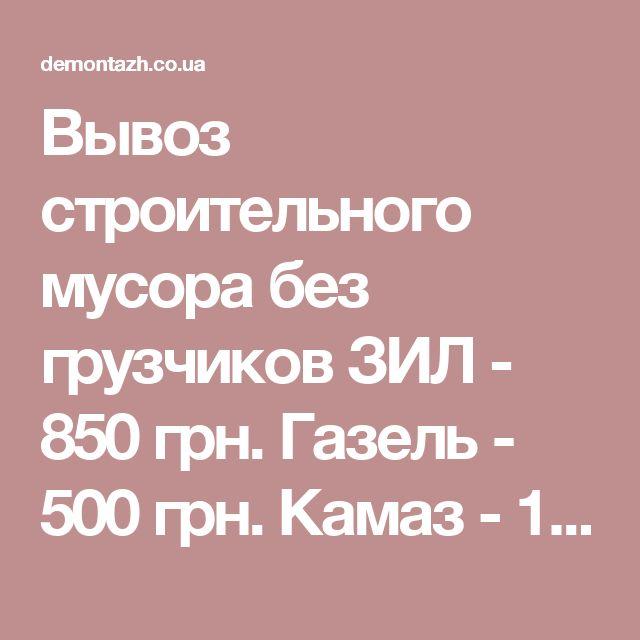 Вывоз строительного мусора без грузчиков ЗИЛ - 850 грн. Газель - 500 грн. Камаз - 1500 грн.  Стоимость вывоза мусора с грузчиками ЗИЛ - 1100 грн. Газель - 700 грн. Камаз - 2100 грн.   Звоните ☎ (099)723-34-86   Будем рады сотрудничеству.