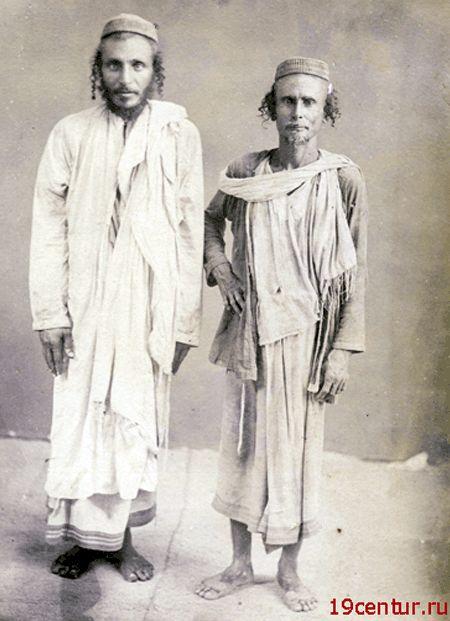 Два еврея из Адена. 19 век.