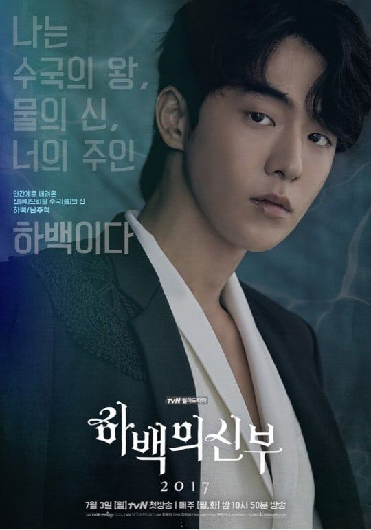"""""""Bride Of The Water God"""" Releases More Gorgeous Character Posters And Stills 