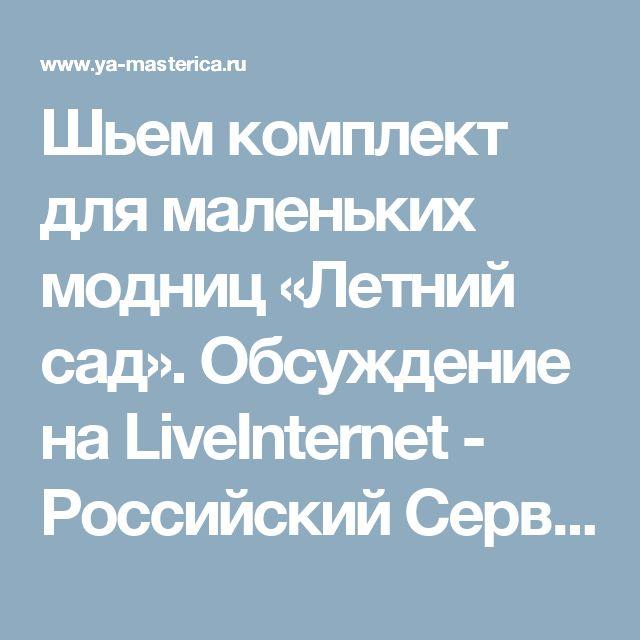 Шьем комплект для маленьких модниц «Летний сад». Обсуждение на LiveInternet - Российский Сервис Онлайн-Дневников