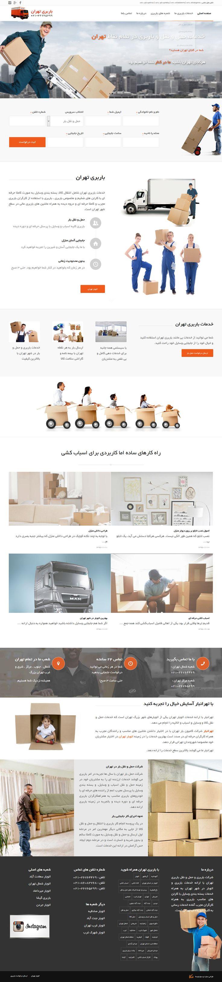 طراحی سایت باربری تهران : http://tehranfreight.net  #webdesign #طراحی_سایت