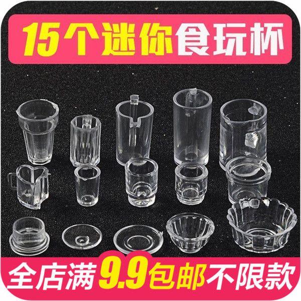15件套迷你杯 冰激凌圣代杯奶油土配件容器 粘土透明塑料食玩diy