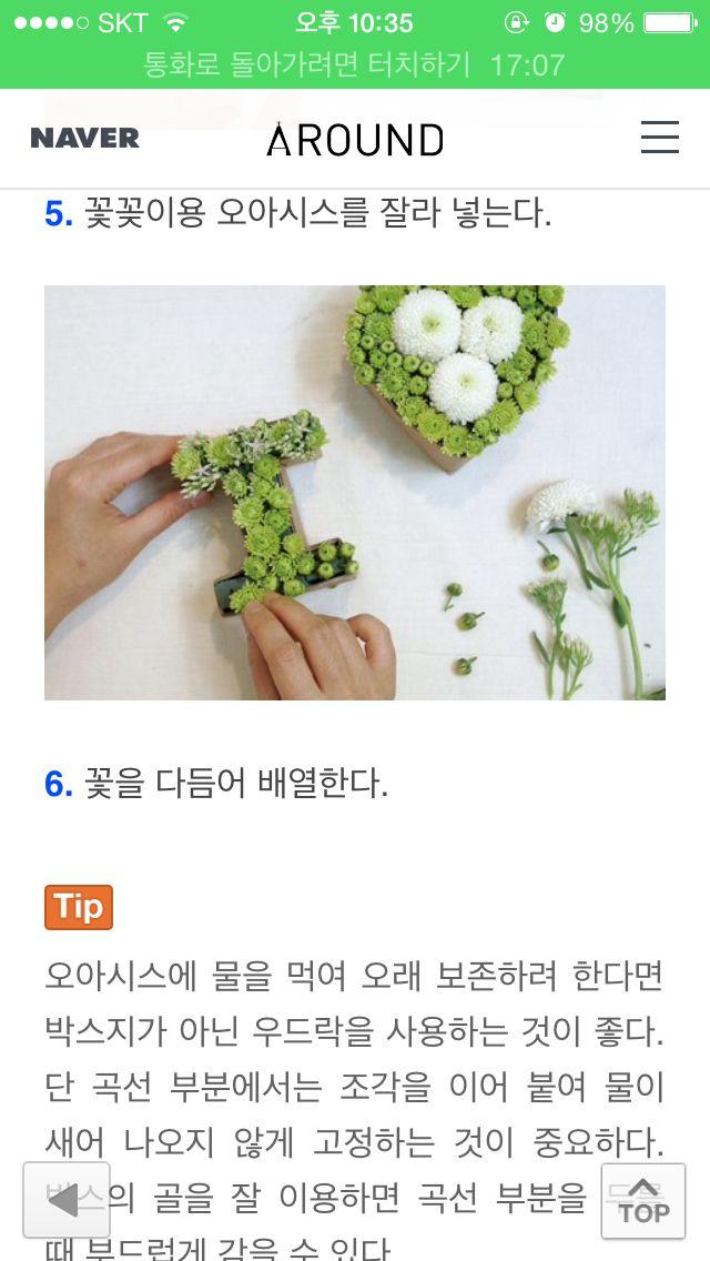 메세지 꽃다발6