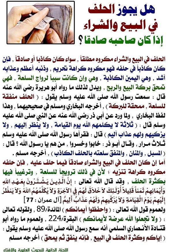 Pin By درب الإستقآمـ ـہ On I Love Allah Quran Islam The Prophet Miracles Hadith Heaven Prophets Faith Prayer Dua حكم وعبر احاديث الله اسلام قرآن دعاء