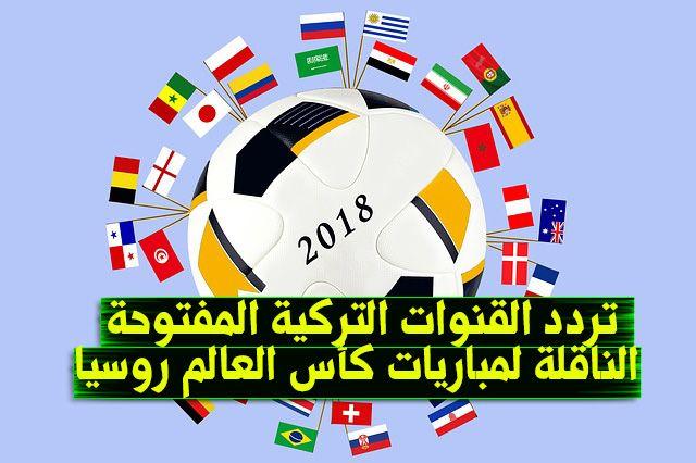 مباريات كأس العالم روسيا مجانا على القنوات التركية المفتوحة Playing Cards Cards Cup