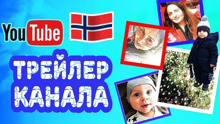 ТРЕЙЛЕР КАНАЛА YOUTUBE takeiteasychannel • мама блогер Insta Irina Gram