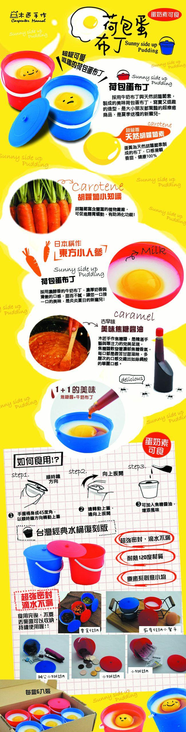 木匠手作 |台灣樂天市場:團購優惠-荷包蛋布丁(10盒以上)