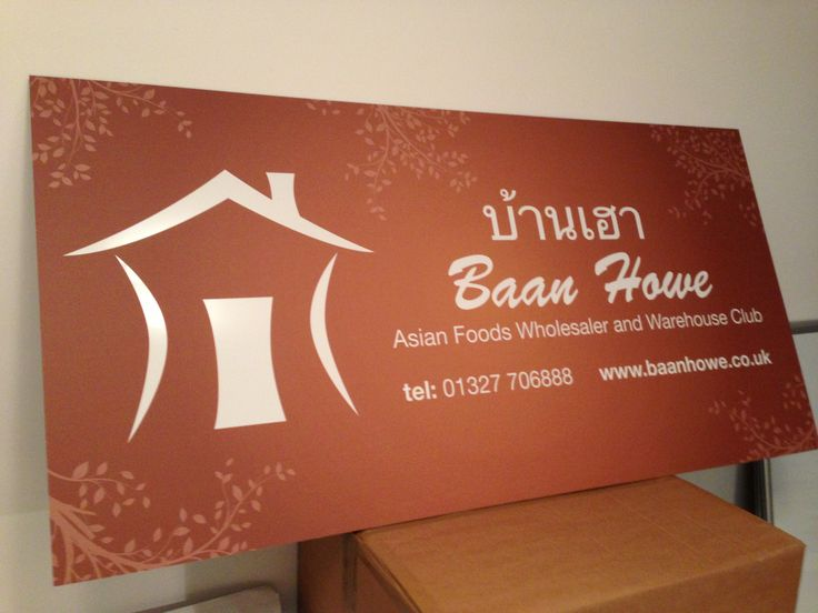 Shop sign for Baan Howe in Daventry
