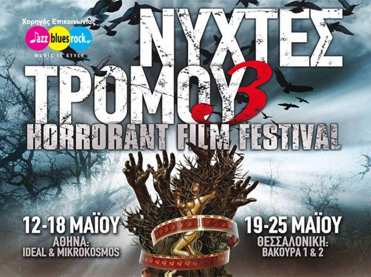 Διαγωνισμός jazzbluesrock.gr με δώρο 5 διπλές προσκλήσεις για το Φεστιβάλ Κινηματογράφου «Νύχτες Τρόμου» στο Cine ΙΝΤΕΑΛ