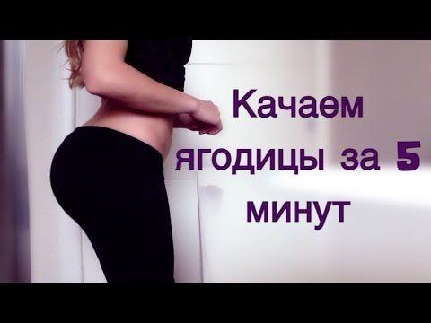 Качаем ПОПУ - упражнения для ягодиц / тренировки для девушек ГОТОВИМСЯ К ЛЕТУ ВМЕСТЕ! - YouTube