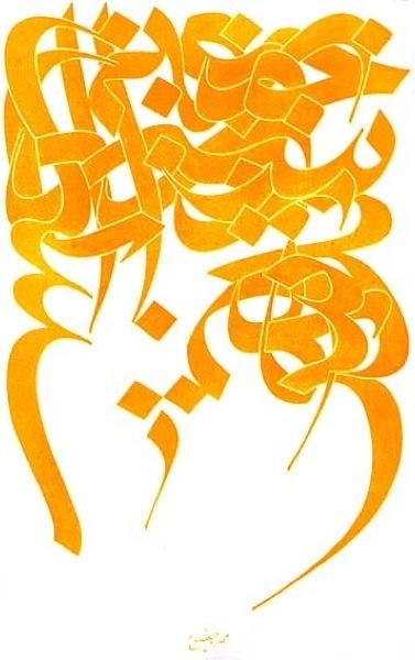 Persian calligraphy. Mohammad Ehsai.