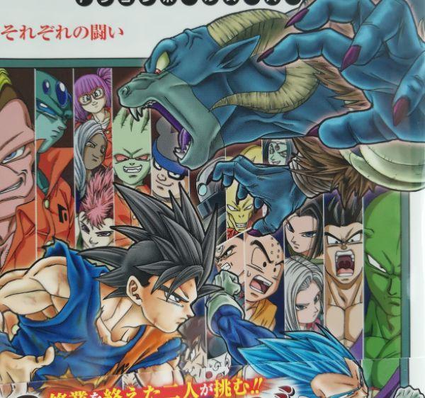 ドラゴンボール超の漫画版の最新刊13巻の感想と内容について ドラゴンボール超 ドラゴンボール ドドリア