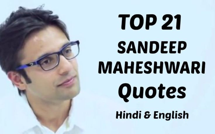 Top 21 Sandeep Maheshwari Quotes...  Quotes By Sandeep Maheshwari, कोट्स ,Sandeep Maheshwari Quotes, Sandeep Maheshwari Quotes in Hindi, Sandeep Maheshwari, Sandeep Maheshwari Quotes in English, top 21 sandeep maheshwari quotes