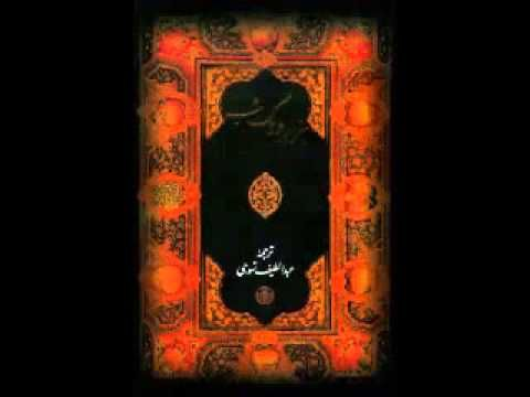 hezar o yek shab 15 /18 کتاب صوتی داستان های هزار و یک شب - YouTube