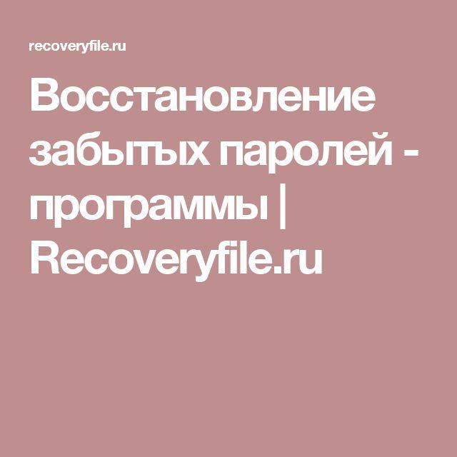 Восстановление забытых паролей - программы | Recoveryfile.ru