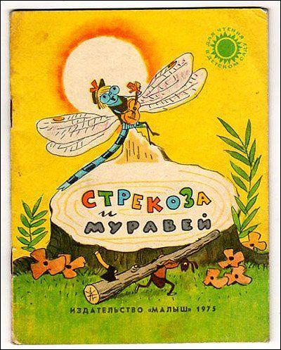 Обложки детских книжек из СССР