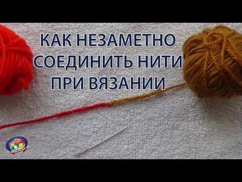НАДЕЖНО и БЕЗ УЗЛА! Как соединить нити при вязании спицами. Вязание спицами от Lana Vi - YouTube