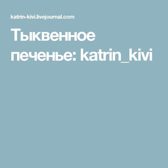 Тыквенное печенье: katrin_kivi