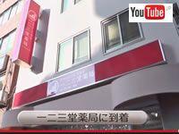 漢方薬局/漢方相談/東京都池袋の一二三堂薬局 - 漢方相談の流れ