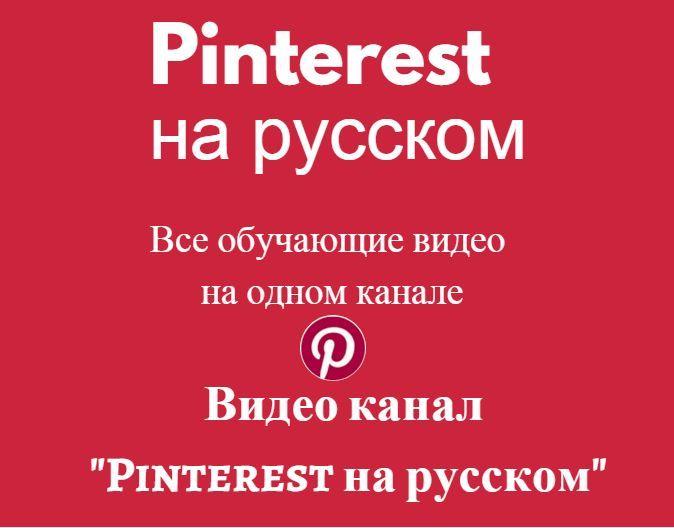 Обучающие видео  PInterest: как заработать в Пинтерест. Пошаговые видео ролики из реального опыта #pinterest #video #pinterestнарусском