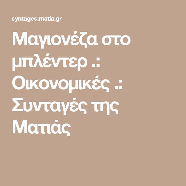 Μαγιονέζα στο μπλέντερ   .: Οικονομικές .: Συνταγές της Ματιάς