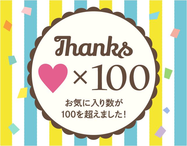 『お気に入り感謝企画』に使える♪バナー画像を無料配布! | minneお知らせブログ