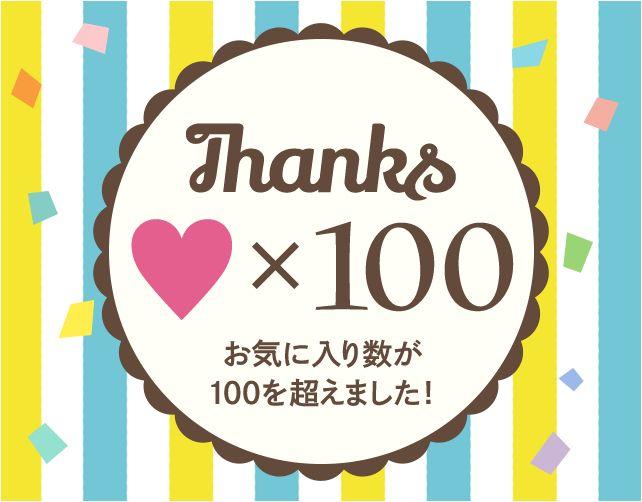 『お気に入り感謝企画』に使える♪バナー画像を無料配布! | ハンドメイドマーケットminneお知らせブログ