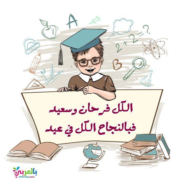 اجمل بطاقات تهنئة بالنجاح والتفوق عبارات النجاح والتفوق بالعربي نتعلم Smart Kids Education Place Card Holders