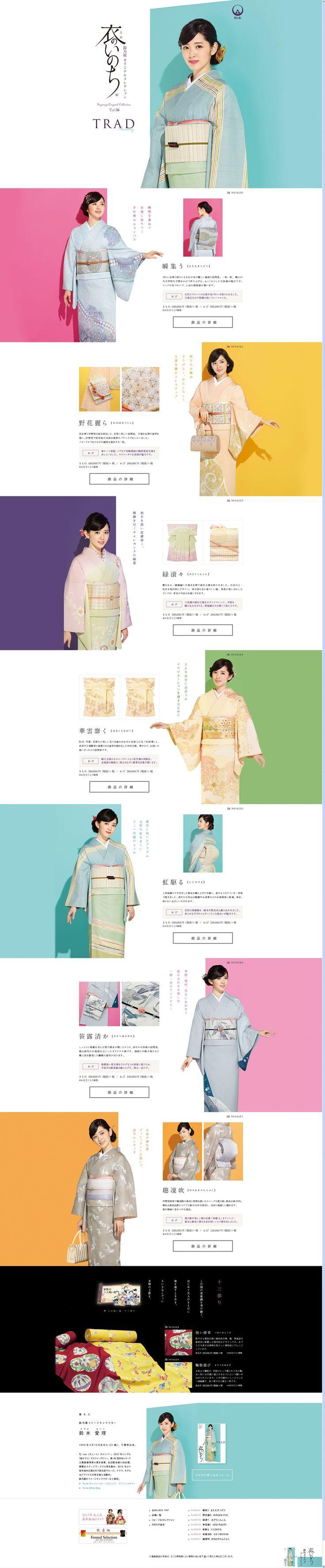 铃乃屋!日本手工制作的时尚女性和服服饰酷站。酷站截图欣赏-编号:9001970