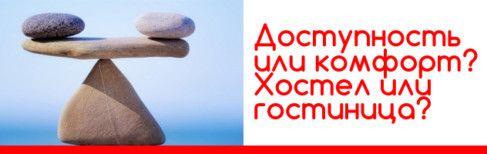 Доступность или комфорт? Хостел или гостиница? http://arena-hostel.ru/dostupnost-ili-komfort-hostel-ili-gostinitsa.html  Такой нелегкий выбор возникает почти у каждого туриста, отправляющегося на отдых в другой уголок страны. Но, что же выбрать и есть ли какая-то разница между хостелом и гостиницей? Какие услуги, условия, а главное цена у двух вариантов? В этой статье мы постараемся во всем этом разобраться и выяснить все, сравнивая и сопоставляя все плюсы и минусы двух мест.  Что из себя…